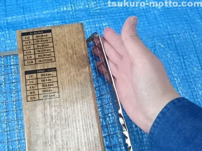 端材を当て端から折り曲げる