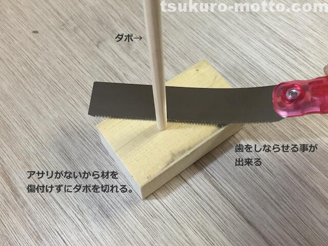 DIY アサリなしノコ ダボ切り