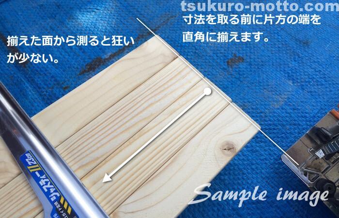 木箱DIY 部材の基準面加工