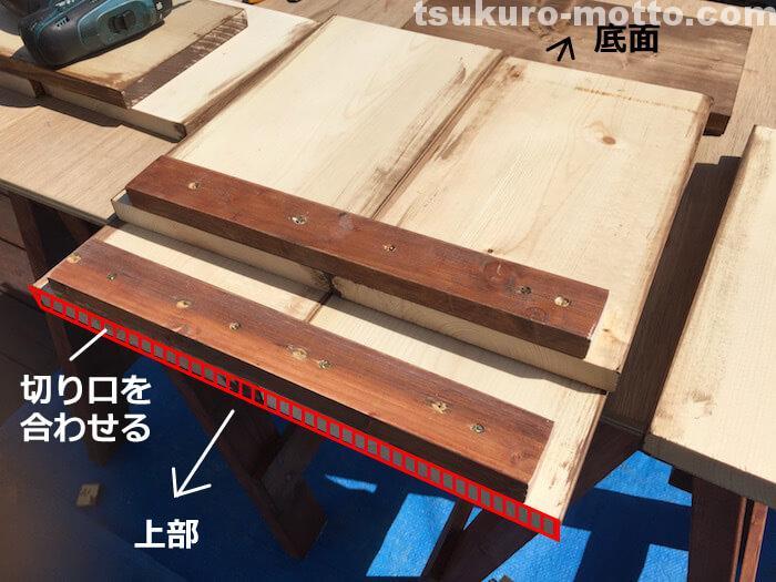 木箱DIY 組み立て3