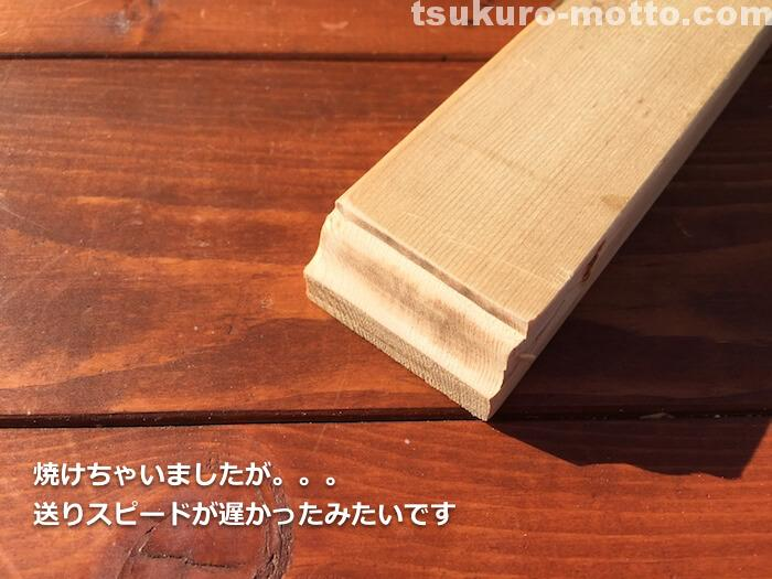 DIYトリマー コロ付ビット4