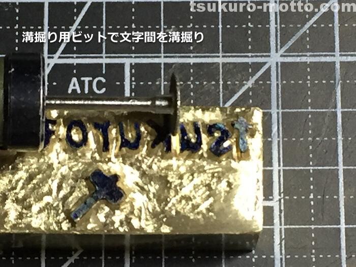 焼印DIY 切削7