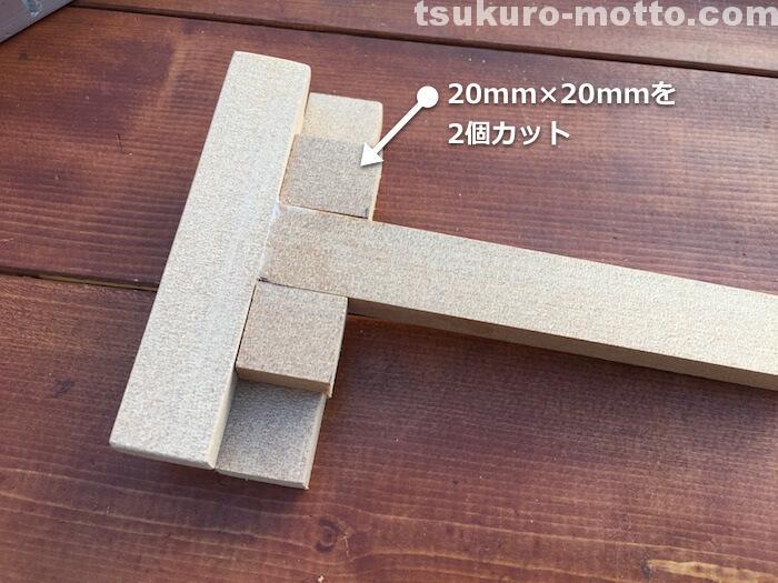 20×20mmの部材を2個切り出す
