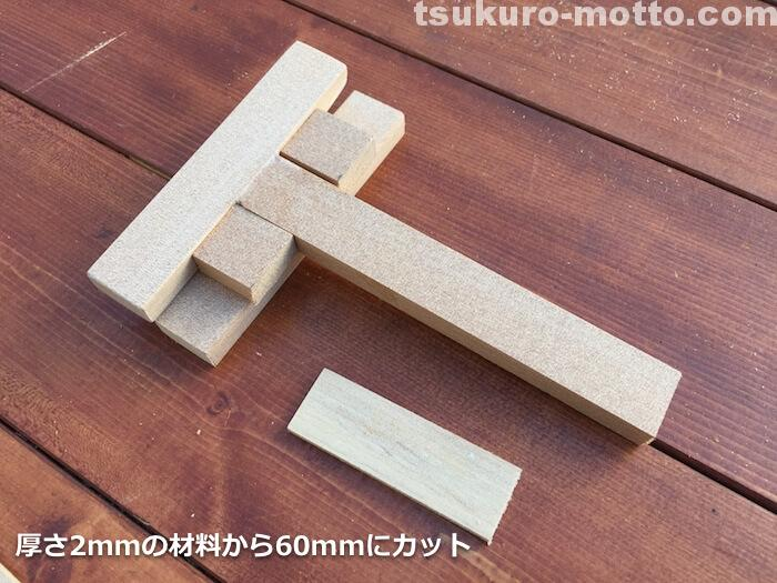 厚さ2mmのアガチス材から60mmを切り出す