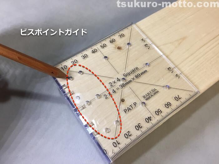 2×4定規のビス穴ガイド