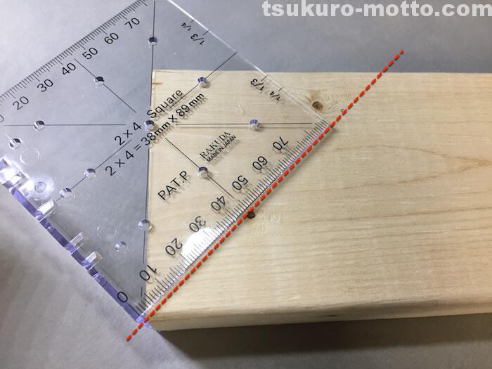 2×4定規45度の墨付け2
