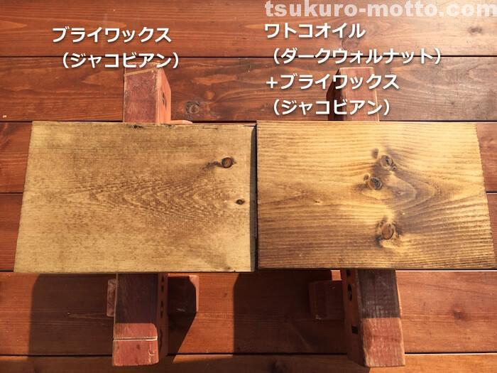 ブライワックスとワトコオイル重ね塗り比較2