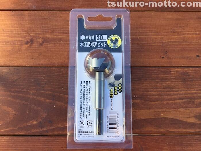 木工用ボアビット30mm
