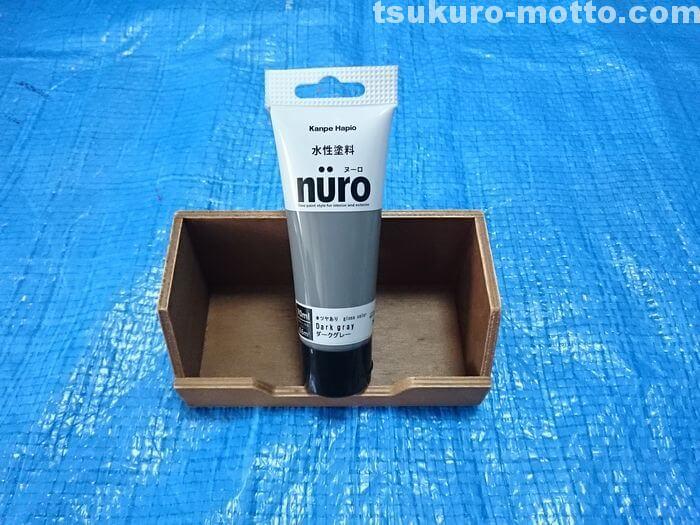 木箱をダークグレーに塗装する