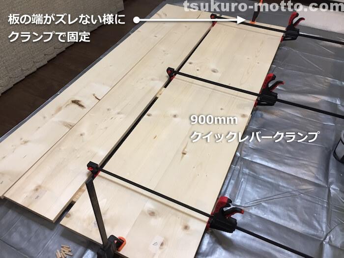 カフェ風ダイニングテーブルDIY クランプ固定