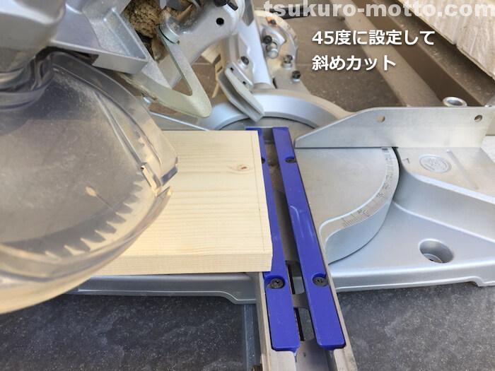 カフェ風ダイニングテーブルDIY 反り防止1