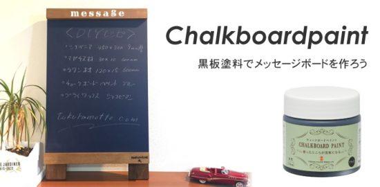 黒板塗料でメッセージボードを作ろうサムネイル