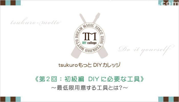 tsukuroもっとDIYカレッジ第2回