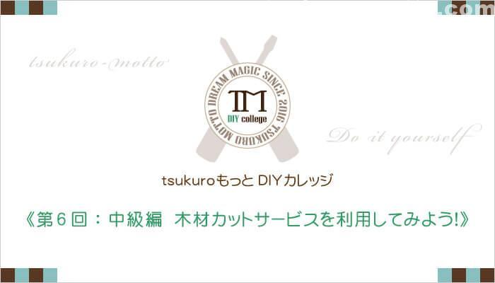 tsukuroもっとDIYカレッジ第6回