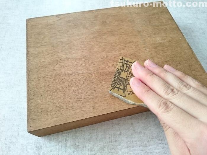 木箱の表面をヤスリがけ