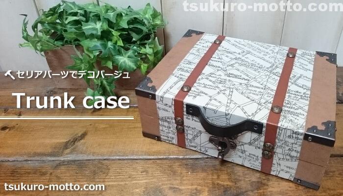 デコパージュで木箱の地図柄トランク風小物入れ