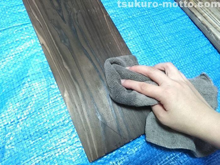 焼杉の墨を拭き取る