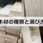 木材の種類と選び方サムネイル