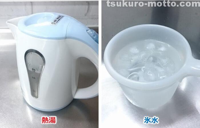 熱湯と氷水