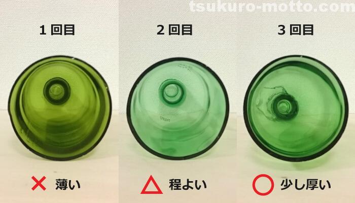 ビンの厚さの比較