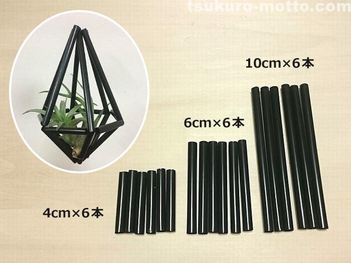 縦長ダイヤのヒンメリの作り方1