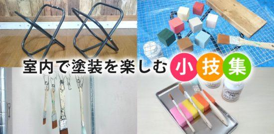 室内で塗装を楽しむ小技集サムネイル