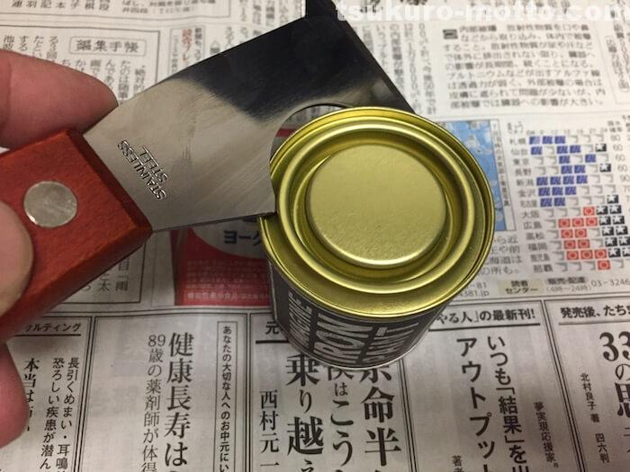 皮スキの使い方2