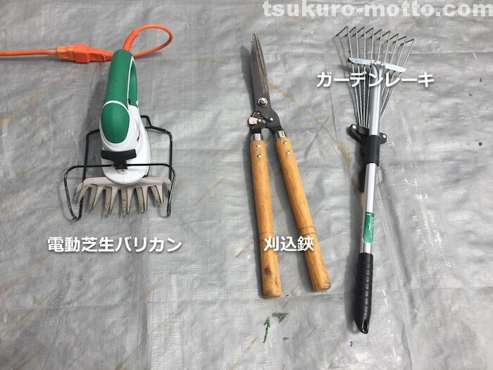 芝刈り 道具