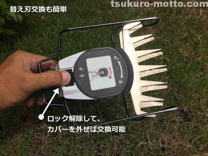 芝生バリカン 替え刃