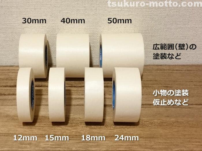 マスキングテープの種類