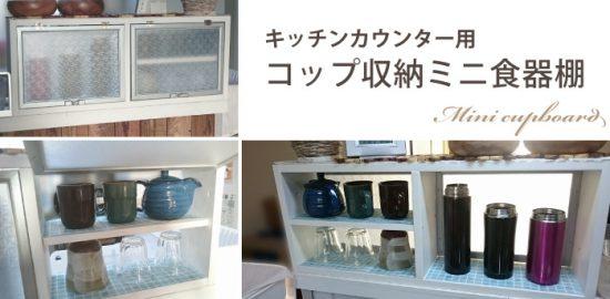コップ収納食器棚DIYサムネイル