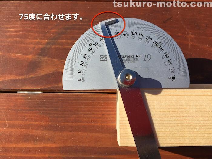 前脚の75度カット1