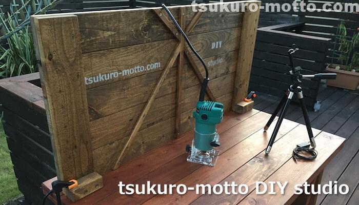 tsukuro-motto DIYスタジオ