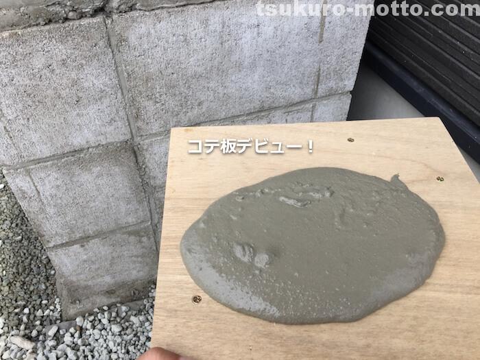 外水道リメイクDIY コテ板