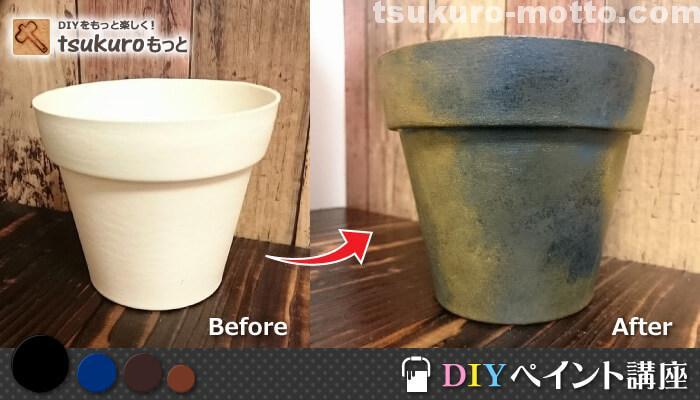 【DIYペイント講座】黒い鉢を焼き物風に加工する方法