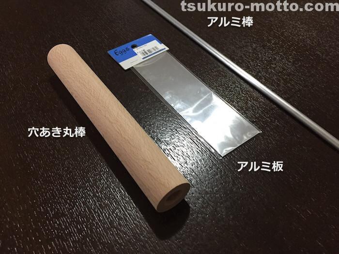 左官コテDIY 材料
