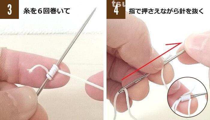 玉結びの方法2