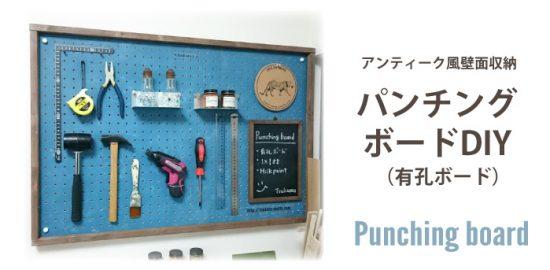 アンティーク風パンチングボード(有孔ボード)DIYサムネイル