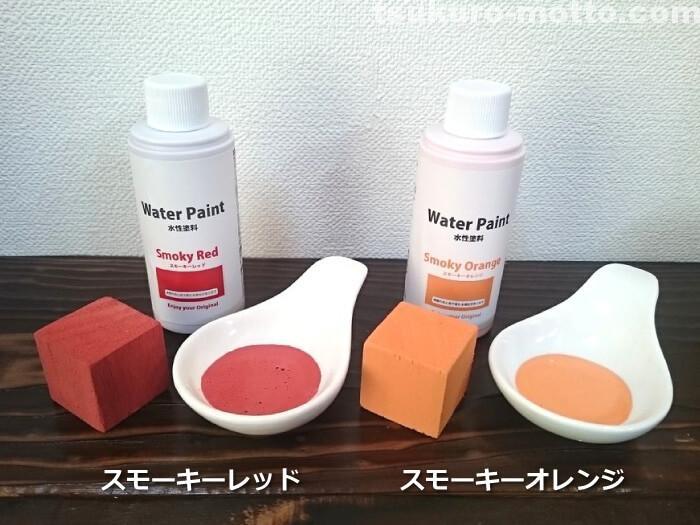 水性塗料スモーキーレッド・スモーキーオレンジ