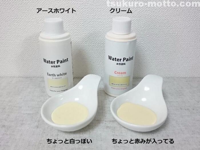 セリア水性塗料アースホワイトとクリームの比較