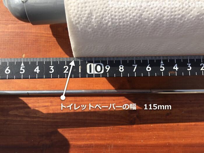 シングルトイレットペーパーホルダーDIY アルミ棒の加工3