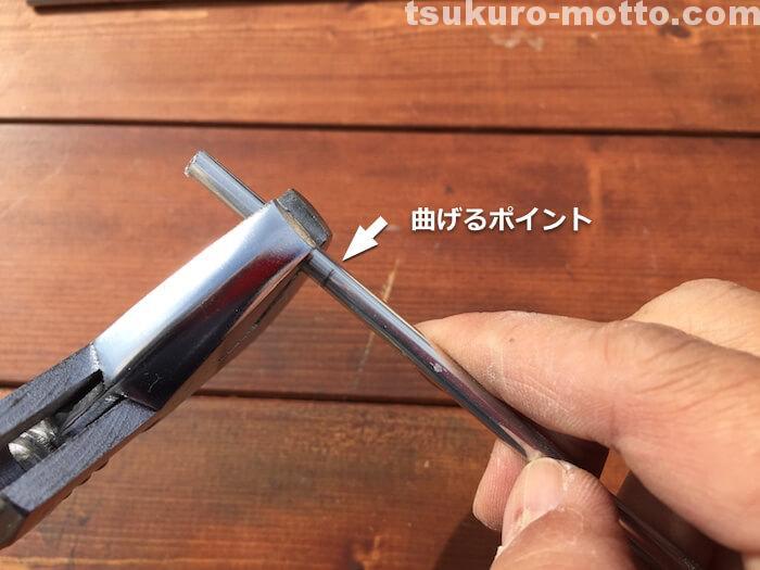 シングルトイレットペーパーホルダーDIY アルミ棒の加工5