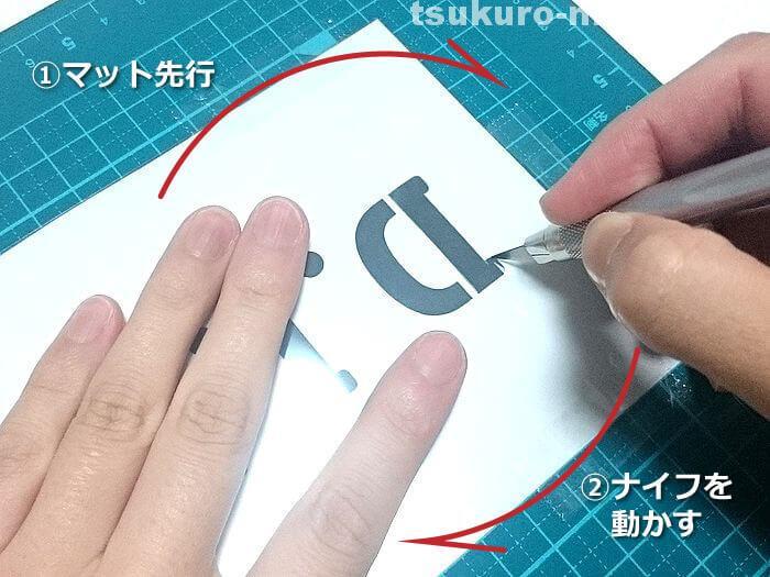 曲線のカット方法2