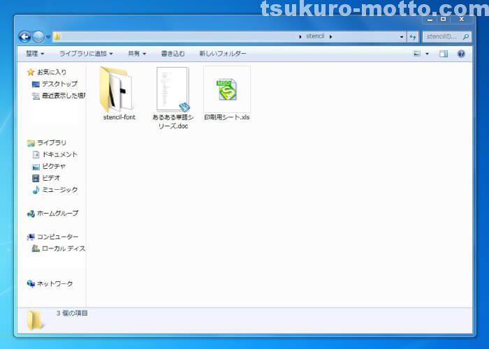 ファイルの内容1