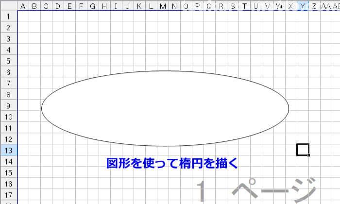 半円デザインの作り方1