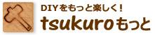 100均DIYから本格家具DIYまで/tsukuroもっとDIYstudio