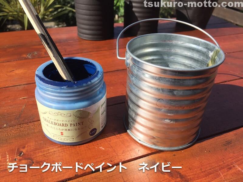 100均ブリキ缶リメイク プランター チョークボード塗装1