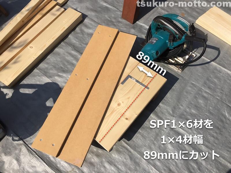 ゴミ箱DIY 端材検討2