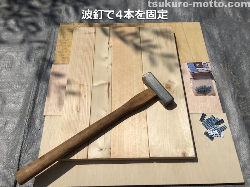 ゴミ箱DIY 端材接合3