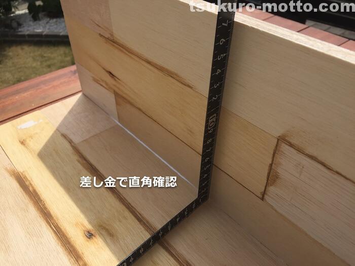 掃除機収納ミリタリーBOX 木箱の組み立て